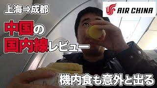 中国の国内線は日本より優秀?中国国際航空だと機内食もでる!