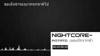 [NIGHTCORE]- เพลงรักจากฟ้า