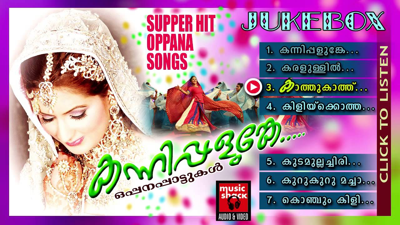Kanni Palunge Ponnin Kinave.., | Malayalam Nonstop Oppana Songs