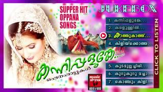 Malayalam Nonstop Oppana Songs | Kannipalunke | Old Mappila Pattukal | Jukebox