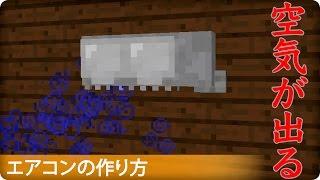 【マインクラフト】エアコンの作り方 (PC&PS3.4/VITA対応) thumbnail