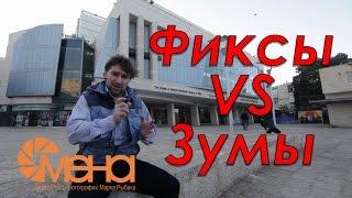 видео Что лучше, фикс или вариообъектив (зум)?