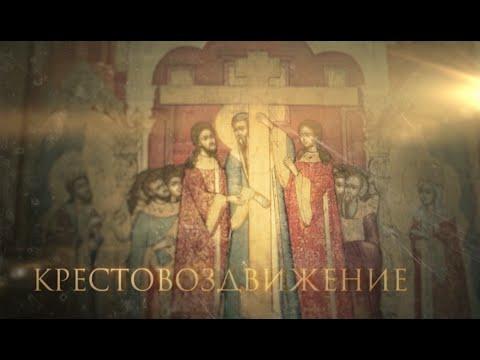 Фильм Воздвижение Креста Господня.