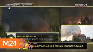 Смотреть видео Искусствовед – о пожаре в соборе Парижской Богоматери - Москва 24 онлайн
