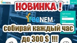 FreeNEM(XEM) - НОВИНКА - Собирай каждый час до 300 $ !!!