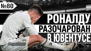 Роналду покинет Ювентус! Реал оформит трансфер Азара!