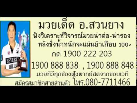 การวิเคราะห์วิจารณ์มวยเด็ด โดย อ.สวนยาง วันอาทิตย์ที่  10 พฤษภาคม  2558