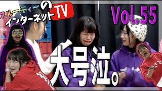 北海道から全国へ!育成型アイドル「フルーティー♥」のインターネットTV...