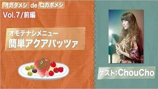 人気声優 緒方恵美が、毎月ゲストをお迎えして おもてなしをする企画「オガタメシ」 第7回目のゲストはChouChoさん。 前編のメニューは「簡単...