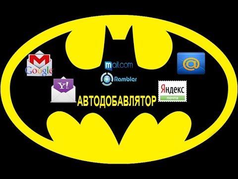 Автодобавление почт в The Bat