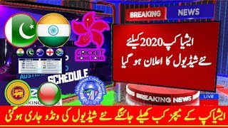 New schedule for Asia cup 2020 || New windo,Teams,Host,date,and format Latest Schudule for 2020-