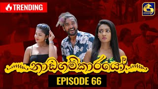Nadagamkarayo Episode 66   ''නාඩගම්කාරයෝ''    21st April 2021