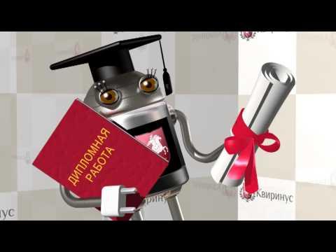 Компания Квиринус - рефераты, контрольные, курсовые и дипломные работы на заказ