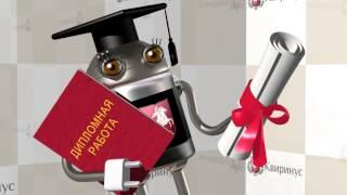 Компания Квиринус - рефераты, контрольные, курсовые и дипломные работы на заказ(Коллектив авторов http://www.quirinus.ru оказывает помощь студентам - мы пишем рефераты, курсовые, контрольные и дипл..., 2013-04-10T18:33:23.000Z)