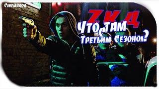 Законы Каменных Джунглей 3 сезон. (ZКД) ИНФОРМАЦИЯ
