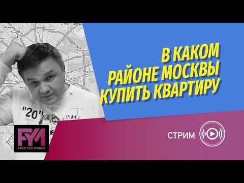 В каком районе Москвы купить квартиру? Чем отличается ЗАО и ЮЗАО , СЗАО от ЮАО, ЮВАО. Запись стрима