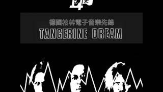縱使德國柏林傳奇性progressive電子音樂先鋒隊伍Tangerine Dream的靈魂...