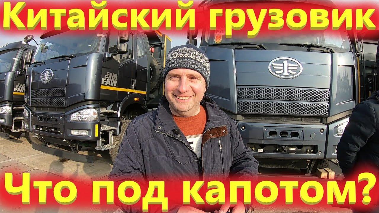 Китайские грузовые автомобили Фав. Новый самосвал FAW 8х4 ...