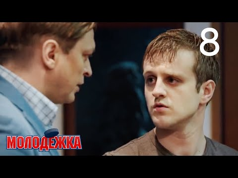 Молодежка | Сезон 2 | Серия 8