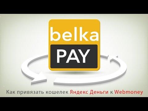 Как привязать кошелек Яндекс Деньги к Webmoney