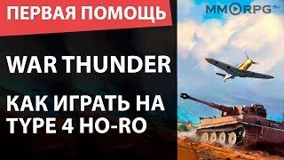 War Thunder. Как играть на Type 4 Ho-Ro. Первая помощь