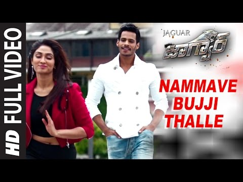 Nammave Bujji Thalle Full Video Song | Jaguar Telugu Songs | Nikhil Kumar, Deepti Saati | SS Thaman