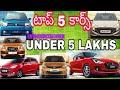 Best budget cars under 5 lakhs  in telugu top 5 cars under 5 lakh ex showroom price