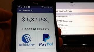 Заработок через Скайп.  Заработок в интернете с телефона (компьютер не обязателен).