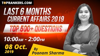 Last 6 Months Current Affairs 2019 | Top 500+ | 10AM to 2PM | 8 OCT