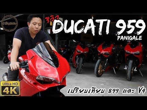 รีวิว Ducati 959 Panigale เปรียบเทียบ 899 และ V4 | 4K HD