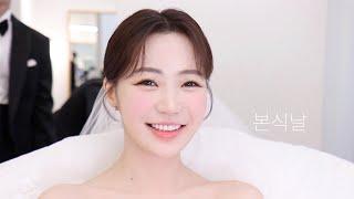 사랑스러운 신부님 웨딩 본식날💕 너무너무 축하드려요!!!!
