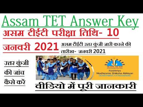Assam TET Answer Key 2021 Assam Teacher Eligibility Test Key of 10th January 2021 Examination