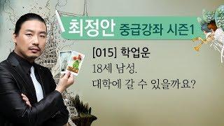 [최정안 타로스쿨] [타로카드 실전강좌015] 20110928_학업운.18세 남성.