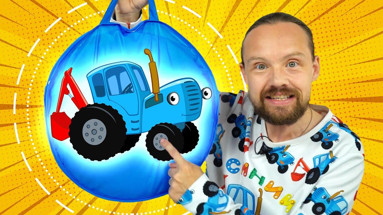 Поиграем в синий трактор   Как распаковать и сложить палатку для СТ