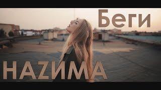 НАZИМА - Беги (cover by Alena Tovstik)