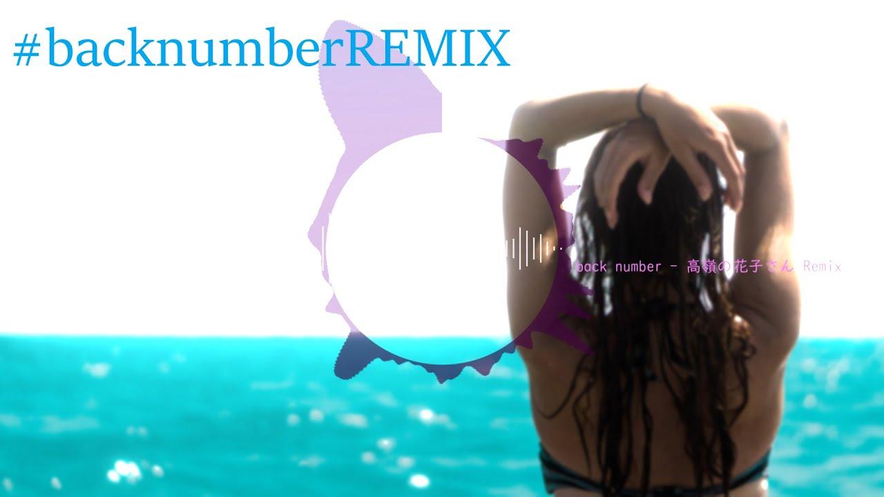 #backnumberREMIX back number - 高嶺の花子さん (EDM Remix)