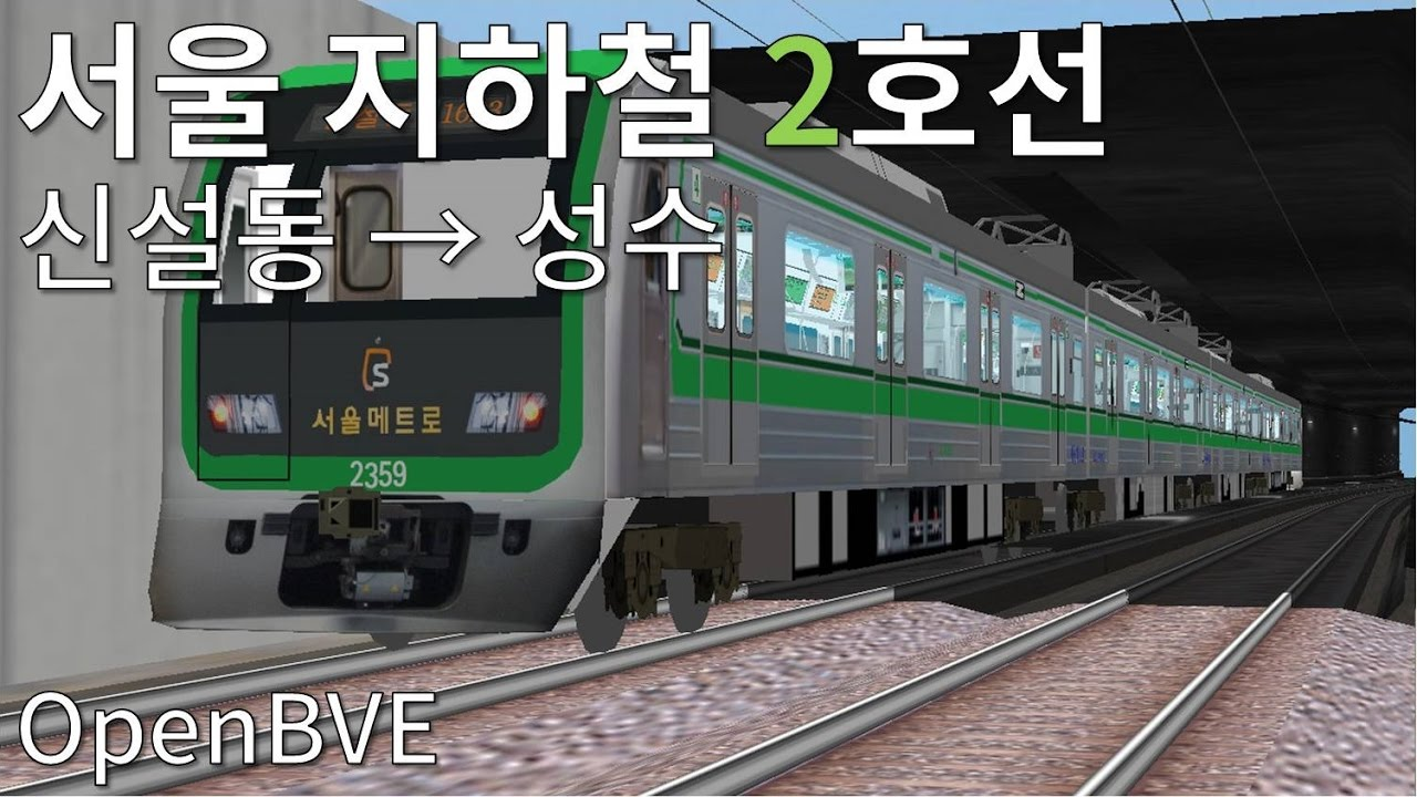 OpenBVE Seoul Subway Line 2(Seongsu Branch Line) Sinseol-dong → Seongsu