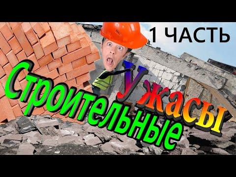 видео: СтройУжасы 1 часть (строительные ошибки-дом в хлам)