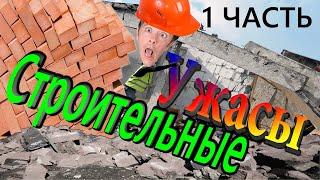 видео 8 причин строить из газобетона