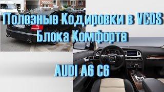 Лучший Сборник кодировок AUDI A6 C6 в VCDS Вася Диагност