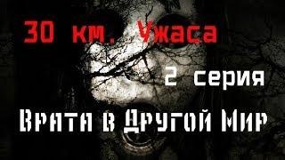 """30 км. Ужаса """"2 серия"""" (Врата в Другой Мир)"""