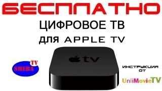 Цифровое ТВ для Apple TV без джейлбрейка БЕСПЛАТНО