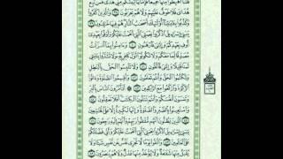 Surat Al-Baqarah Verses: (38 - 48) By Qari' Dr. Hazem Younes  سورة البقرة
