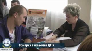 Ярмарка вакансий в ДГТУ