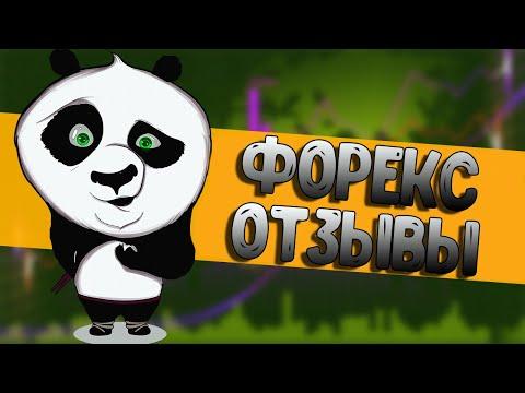 Форекс отзыв Коткова Ивана об Forex Panda. Форекс отзывы 2019.