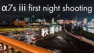 【秋雨の夜】α7sⅲ 初日撮影!
