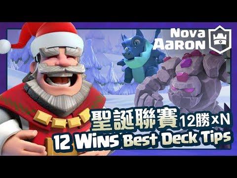 【Nova l Aaron】聖誕聯賽12勝 Best Deck Tips for Holiday Tournament 12 Wins