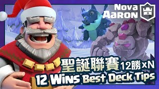 【Nova l Aaron】聖誕聯賽12勝 Best Deck Tips for Holiday Tournament 12 Wins