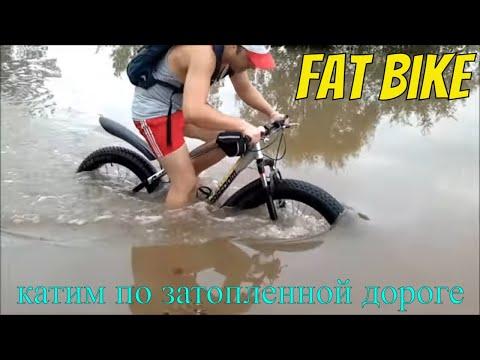 FatBike | катим по затопленной дороге  | фэтбайк с AliExpress
