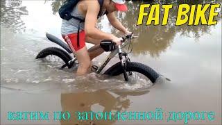 FatBike from AliExpress |  road under water  | катим по затопленной дороге